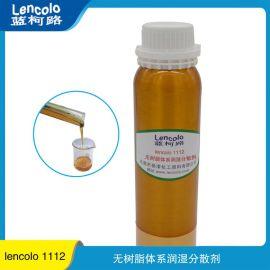 润湿分散剂 无树脂体系 高效广泛相容 Lencolo 1112 厂家涂料助剂