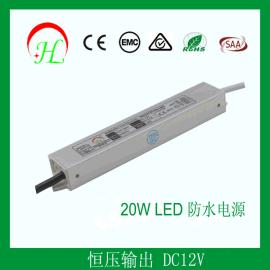 华亮厂家20W12V1.67A 足功率宽电压 CE SAA认证 LED防水开关电源