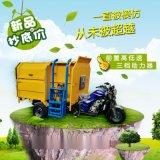 三轮摩托垃圾车全自动挂桶式自卸三轮垃圾车环卫车全封闭垃圾车