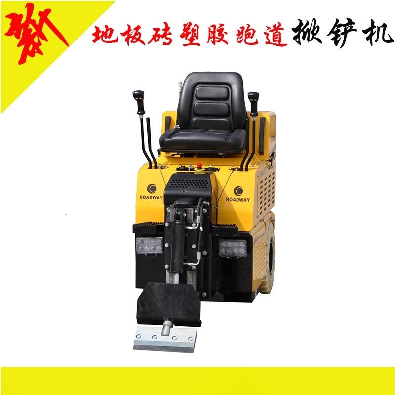 路得威地砖掀铲机,环氧漆铲除机,驾驶型,效率高, 电池动力,耐用塑胶跑道铲除机