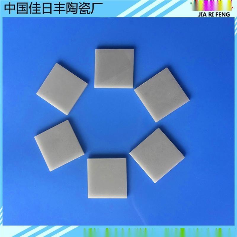 氮化鋁陶瓷基片 氮化鋁陶瓷片 氮化鋁陶瓷方片新品廠家直銷