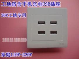 河北青岛36V变5VUSB插座手机充电面板4孔