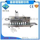 供应小型台式自动铝箔封口机