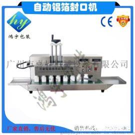 供應小型臺式自動鋁箔封口機