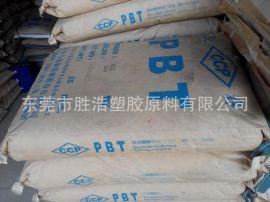 阻燃PBT 台湾长春 4130 强韧耐热性 30%玻璃纤维增强
