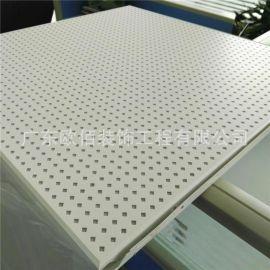 工程铝扣板天花 吸音600*600铝扣板办公室吊顶