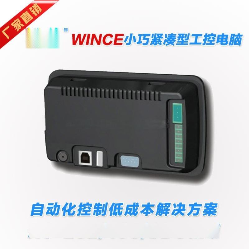 4.3寸智慧工控觸摸屏 工控電腦一體機 廠家直銷