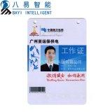 工廠定制 居民身份證工作證校園卡 非接觸IC卡系列