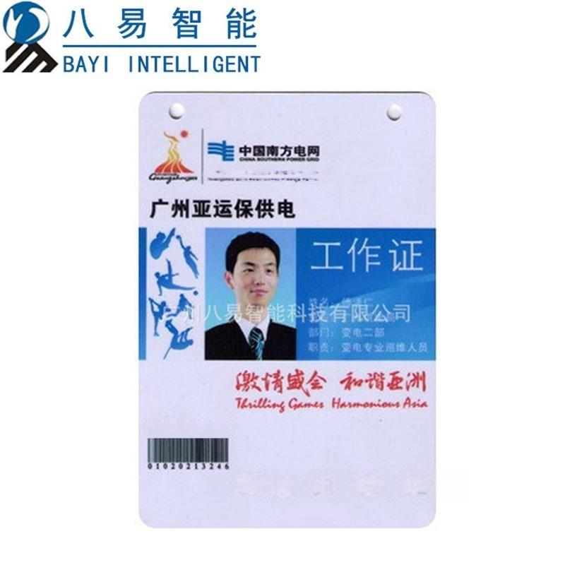 工廠定製 居民身份證工作證校園卡 非接觸IC卡系列
