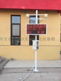 西安工地扬尘在线监测系统18992812558