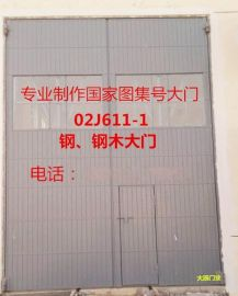 宁夏钢木大门,02j611-1图集门,钢木平开门,平开钢木门