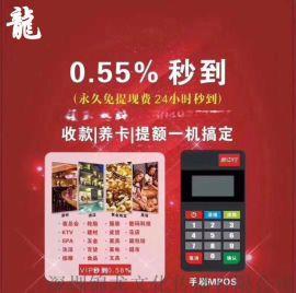 新中付MPos总部直招代理商激活返380结算价0.48