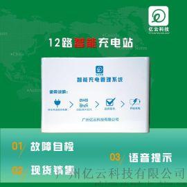 亿云科技 YC-12WD 小区充电站