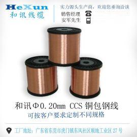 和讯CCS 0.20mm 铜包钢线 厂家直供