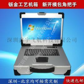 15寸上翻便携式工控军工电脑工业便携机机箱定制加固笔记本外壳一体机铝