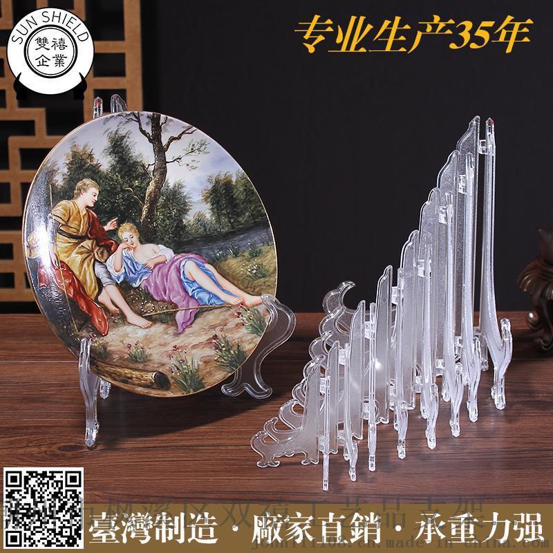 9寸臺灣透明盤架亞克力展示架證書相框擺臺茶餅架木盤架餅幹架獎牌架子酒店陶瓷擺件