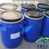 日晒牢度提升剂LT-UV501耐光牢度增进剂
