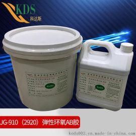 科达斯直销弹性环氧胶JG-910(2920)