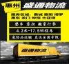 惠州到成都物流公司_咨询发货-货运专线直达