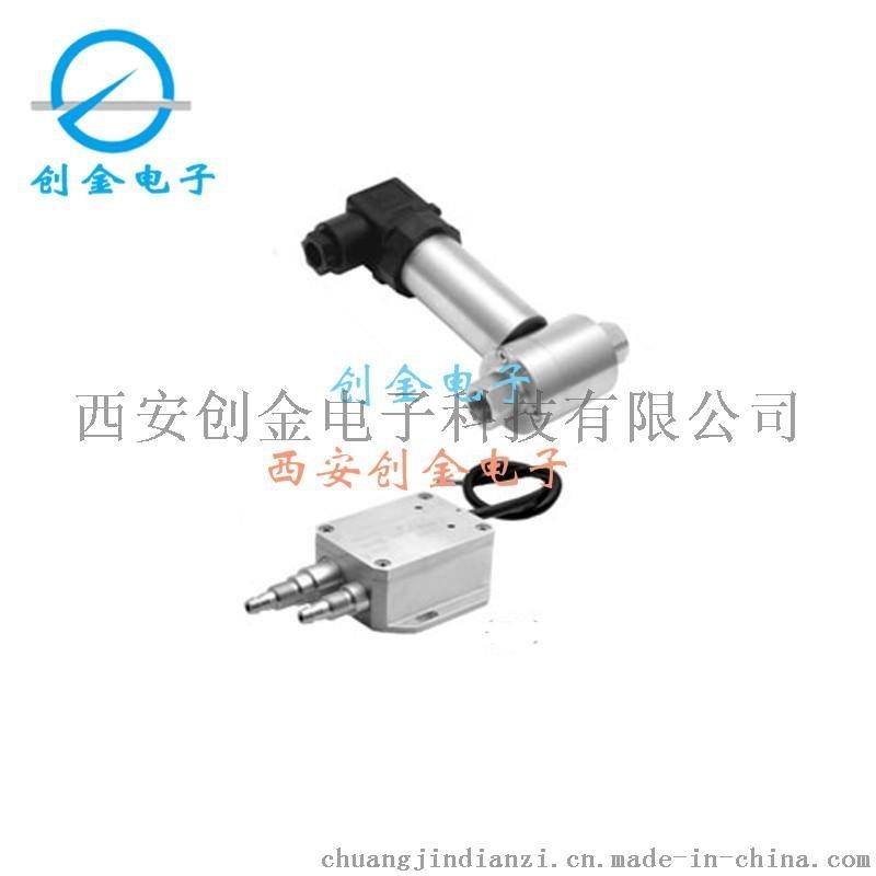 CYB-18差压变送器 扩散硅高精度气液压差传感器