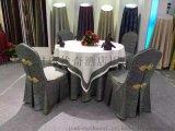 君康传奇浙江宁波酒店宴会台布椅套 酒店中式会议婚宴椅套