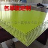 广州FR4补强板 精密游星齿轮晶片研磨玻纤板