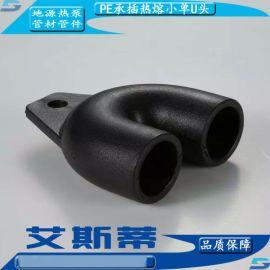 PE管件 地源热泵用U型头 热熔单U