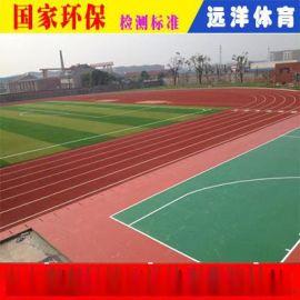 广州透气型塑胶跑道 广州塑胶跑道材料 广州塑胶跑道施工工程 广东远洋体育塑胶材料厂