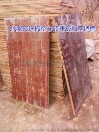 空心砖竹胶板 水泥砖托板