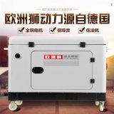 三相8千瓦小型静音柴油发电机