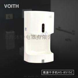 萬象城寫字樓幹手器 HS-8525C全自動幹手機