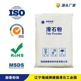 复合肥防结块剂专用滑石粉 辽宁海城滑石粉厂家批发 质量稳定可靠