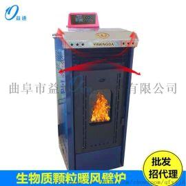 益通家用生物质颗粒炉