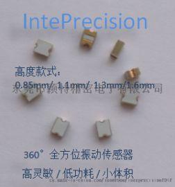 贴片振动传感器 全方向贴片滚珠开关生产厂家
