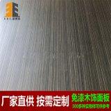 实木木纹饰面板,免漆板,装修建材板