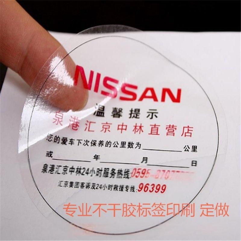 南京定做商标标签、彩色不干胶标签、哑银不干胶标签