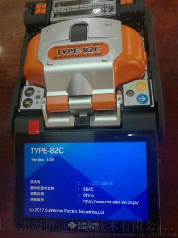 新款日本住友TYPE-82C单光纤熔接机