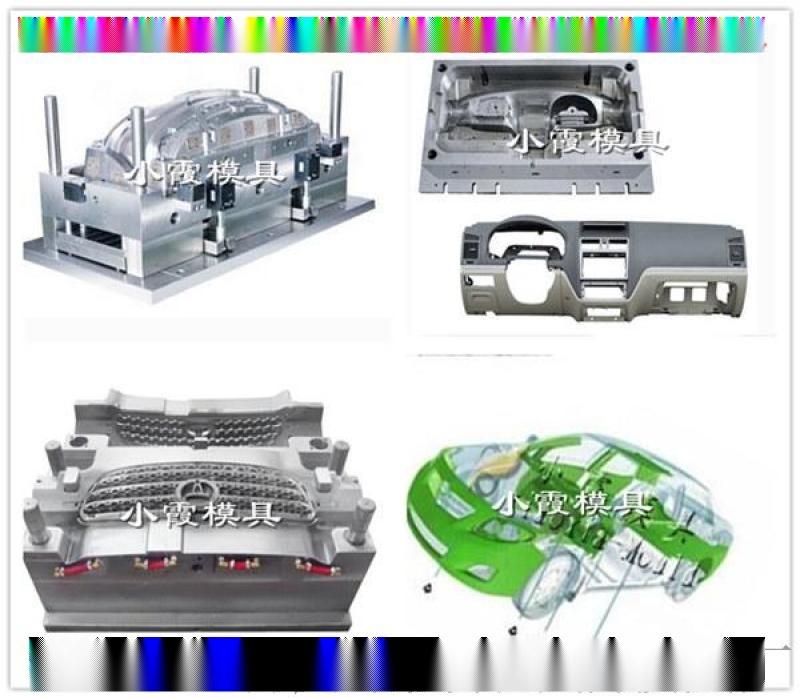 外飾件模具加工生產製造公司廠家定做玩具車前保險槓模具
