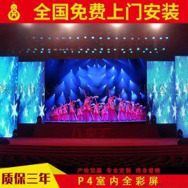 LED显示屏室内全彩P4酒店舞台电子大租赁屏幕厂家