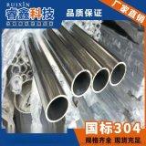 厂家直销精密不锈钢304水管卫生级管