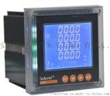 諧波測量,多功能智慧電能表廠家ACR220ELH