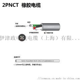 富士FUJIDENSEN K.K橡膠電纜2PNCT