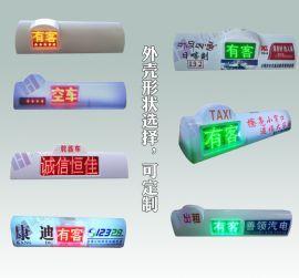 河南LED发光字广告牌出租车面包车顶灯哪个款好