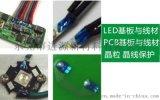 晶线保护胶 喇叭引线固定胶 蓝色UV胶水