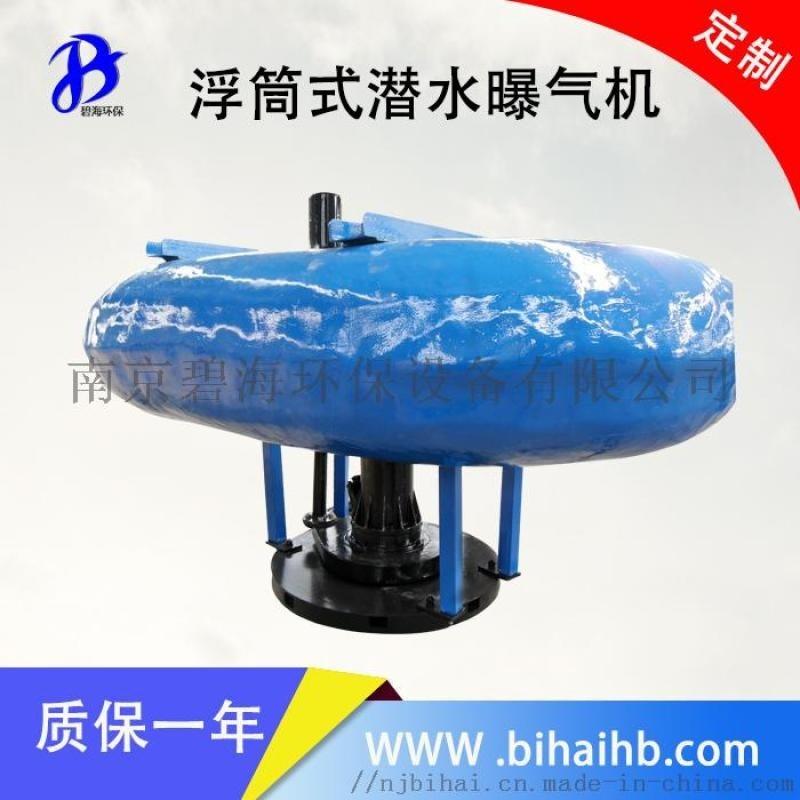浮筒曝氣機 免安裝浮球式公園景點潛水曝氣機