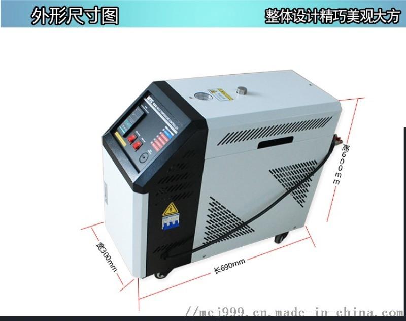 模温机自动恒温机6/9/12KW水/油模具温控机