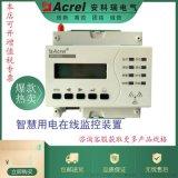 智慧用電在線監控裝置,上海智慧用電監測模組廠家