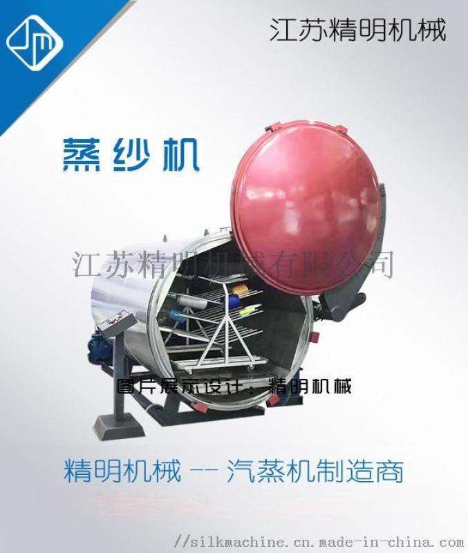印花布真空蒸化机 定型设备 精明机械