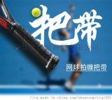 羽毛球網球拍汗帶 手膠 纏帶 透氣(東莞明興)