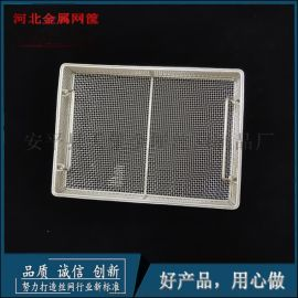 不鏽鋼消毒滅菌筐@不鏽鋼消毒筐的專業生產廠家